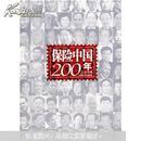 保险中国200年