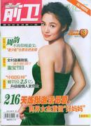 前卫2011年3月 封面人物:周韵