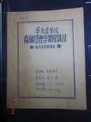 华南农学院森林经理学课程设计始兴县罗坝林区,土纸手抄本