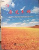 历史丰碑---建国以来山东省农村统计历史资料汇编