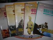 《老版高中历史课本全套5本》高中教科书教材/选修加必修【2000-08版有笔迹】