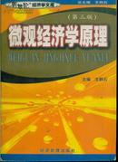微观经济学原理(第三版)
