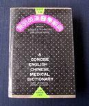 【旧书/二手书】《简明英汉医学辞典》精装书