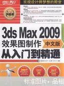 3ds Max 2009中文版效果图制作从入门到精通