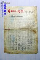 文革小报:斗批改战报 第五期 1966年10月17日出版 油印 朱墨套印
