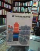 【馆藏】城市建设经济学