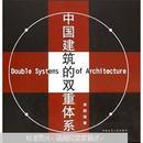 中国建筑的双重体系(中英)