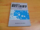 愉快学习心理学(有签名,见图)96年1版1印,现孔网孤本!