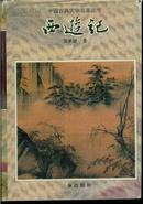 中国古典文学名著丛书・西游记(精装)