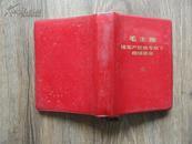 69年出版的《毛主席论无产阶级专政下继续革命》  有毛主席彩色插图17张 林彪的题词和图版没有撕掉(只是粘连在一起) 9品