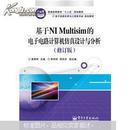 基于NI Multisim的电子电路计算机仿真设计与分析(修订版)