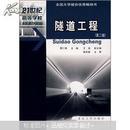 土木工程专业本科系列教材:隧道工程(第2版)