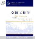 交通工程学(第二版)任福田