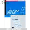 21世纪高等学校嵌入式系统专业规划教材:ARM嵌入式系统结构与编程