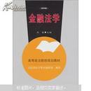 金融法学(第4版)汪鑫主编  中国政法大学出版社
