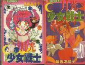 月光少女战士(全2册)
