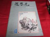 迎春花中国画季刊1982第4期