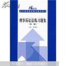 刑事诉讼法练习题集(第2版)程荣斌主编  中国人民大学出版社