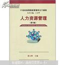 21世纪高等院校管理学主干课程:人力资源管理(第3版)