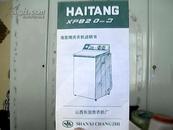 海棠牌XPB20----3型洗衣机说明书