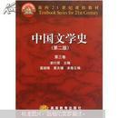 面向21世纪课程教材:中国文学史(第2版)(第3卷)