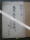 昭和2年(1927年)【北京游民及其救济】日文手稿。珍贵文献·