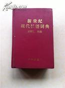 新世纪现代汉语词典