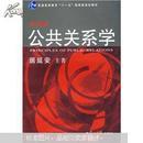 """普通高等教育""""十一五""""国家级规划教材:公共关系学(第4版)"""