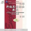 新编英语语法教程(修订版)