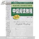 上海紧缺人才培训中心教学系列丛书·英语中级口译资格证书考试:中级阅读教程(第3版)