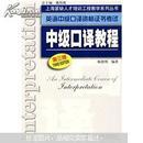 中级口译教程 第3版  梅德明 上海外语教育出版社 9787544606615