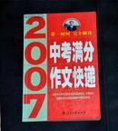 2007中考满分作文快递    满分作文