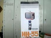 黄河牌HH---35型黑白电视机使用说明书