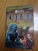 《东周列国》 --中国古典文库,经典版本!