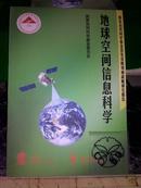 地球空间信息科学/国家自然科学基金委员会+/