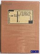 武井武雄EXLIBRIS作品集 木版画藏书票集 50幅 限定200部 日本直邮包邮