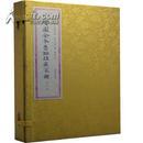 绘图鲁班经匠家镜 手工宣纸线装 一函四册 华龄出版社