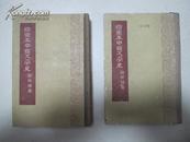 《插图本中国文学史》(全二册)   郑振铎著精装馆藏、大量精美插图