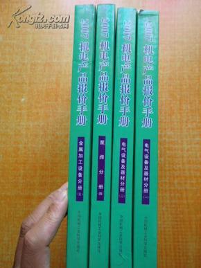 2007机电产品报价手 1----4册合售