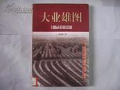大业雄图:1954年的中国