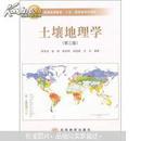 土壤地理学(第3版)