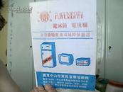 【富凤牌】电冰箱、电视机全自动稳压集成延时保护器说明书