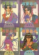 倾国怨伶(全4册)