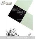 外国文学名著选介(第3版)(上册)