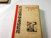 5442:民国38年社会科学名著译丛《政治经济学基础教程》一厚册