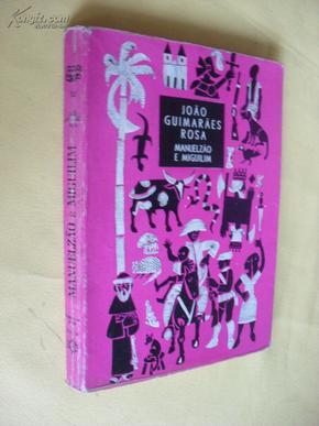 外文原版  Manuelzão e Miguilim  -        João Guimarães Rosa
