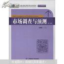 21世纪普通高等教育规划教材·公共基础课系列:市场调查与预测(第2版)