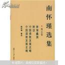 南怀瑾选集(第5卷)