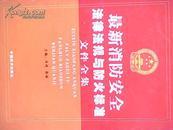 最新消防安全法律法规与防火标准文件全集(1)