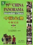 【包邮】China Panorama: Intermediate Chinese Vol. 1 (Chinese Edition)  平装 2000年
